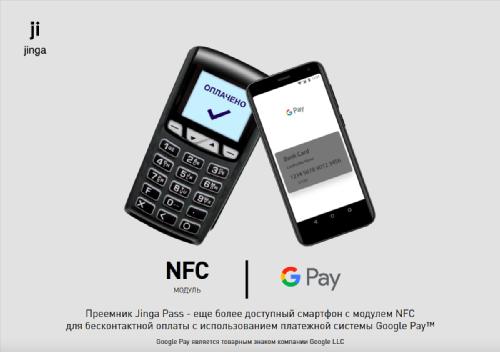 Анонсы: Jinga Pass 3G – экран 18:9, NFC, сдвоенная камера и Android 8.1 Oreo  за 4590 рублей