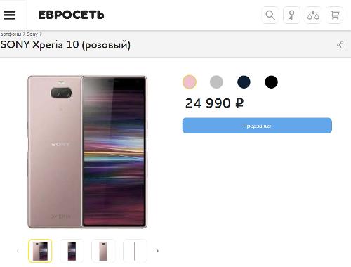 Анонсы: Sony Xperia 10 / 10 Plus доступны в России для предзаказа