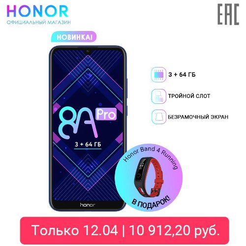 Анонсы: Honor 8A Pro появится в России за 13 990 рублей