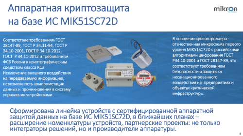 Формирование новых рынков для микроэлектроники