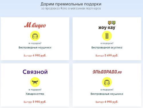 Анонсы: В России начат прием предзаказов на Oppo Reno