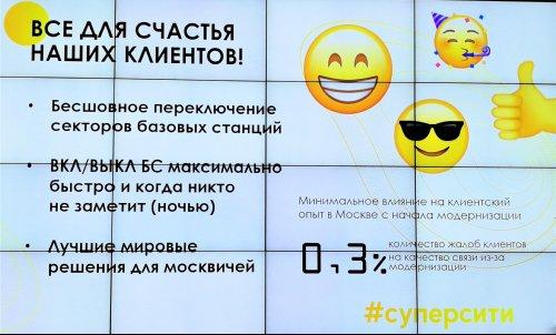 Билайн строит суперсеть в Москве