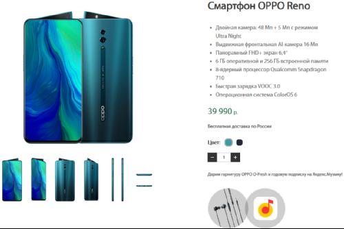 Анонсы: Oppo Reno появился в России