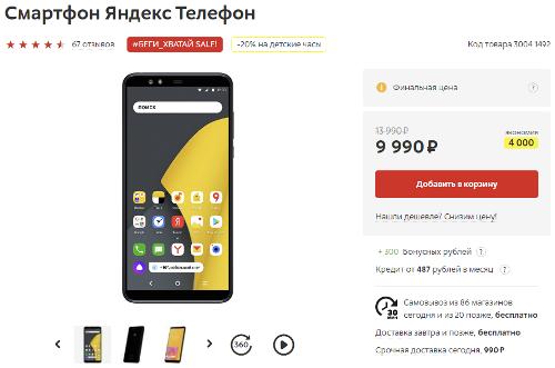 Анонсы: Яндекс.Телефон – теперь за 9 990 рублей