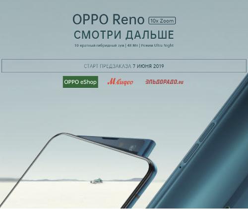 Анонсы: Фотофлагман OPPO Reno 10x Zoom доступен для предзаказа в России
