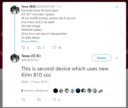 Слухи: Возможные спецификации Honor 9X Pro попали в сеть