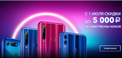 Это интересно: По данным IDC Honor стал самым популярным производителем смартфонов в России
