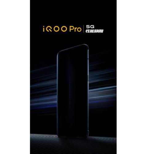 Слухи: iQOO Pro 5G представят в августе