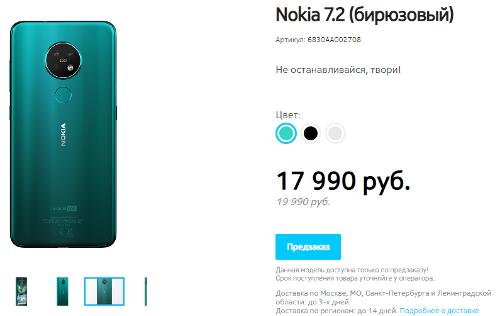 Анонсы: Объявлены российские цены Nokia 6.2 и Nokia 7.2