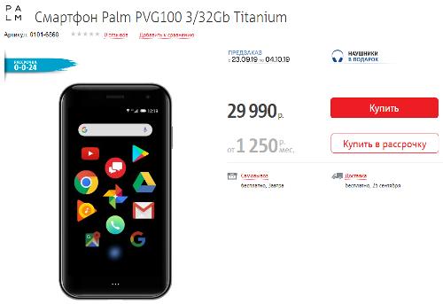 Анонсы: В России появился смартфон Palm PVG100