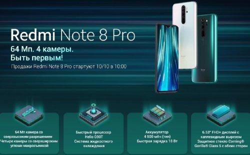 Redmi Note 8 Pro представлен в России