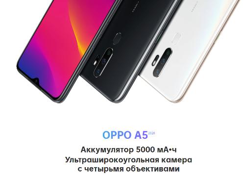 Анонсы: Oppo A9 (2020) и A5 (2020) – бюджетные смартфоны с АКБ 5000 мАч