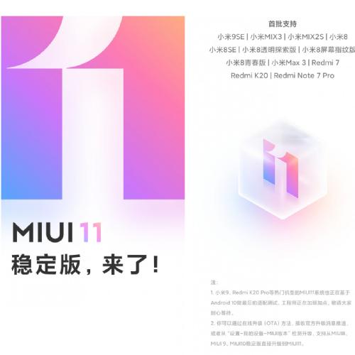 Анонсы: Объявлен список моделей Xiaomi, которые получат MIUI 11