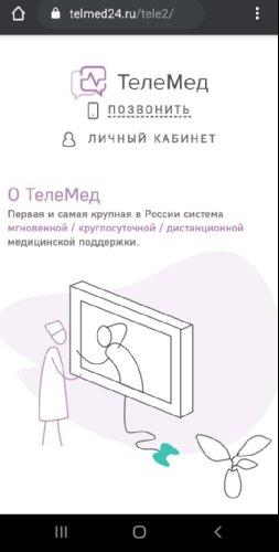 Телемед