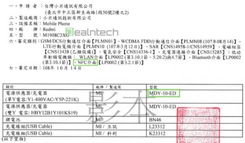 Слухи: Redmi Note 8T получит поддержку NFC