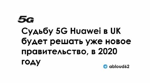 В UK отложили окончательное решение по Huawei