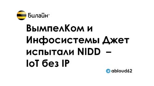 IoT без IP от Билайн, Инфосистемы Джет и Oracle