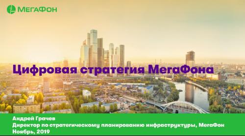 Андрей Грачев, Цифровая стратегия МегаФона
