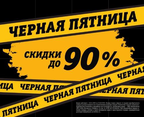Черная пятница в Билайн - скидки до 90%