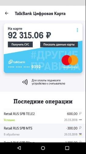 Клиенты Tele2 смогут выпускать и токенизировать цифровые карты