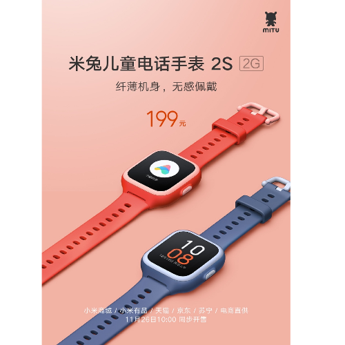 Анонсы: Xiaomi Mi Rabbit 2S – недорогие детские смарт-часы