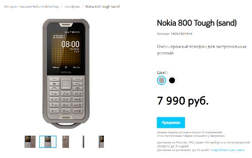 Анонсы: Крепыш Nokia 800 появился в России