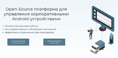 Headwind Solutions представила платформу для управления корпоративными мобильными устройствами