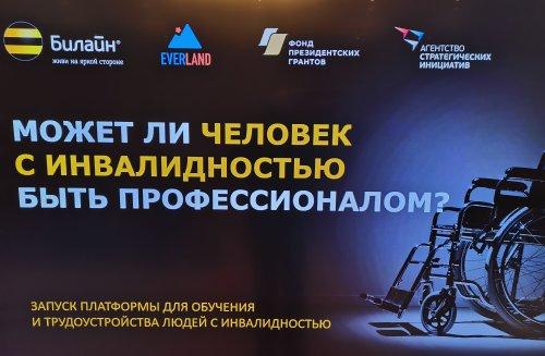 Билайн и Everland запустили платформу для трудоустройства людей с инвалидностью