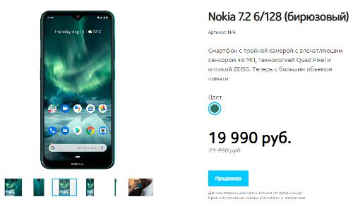 Анонсы: Nokia 7.2 с 6 Гб ОЗУ появился в России