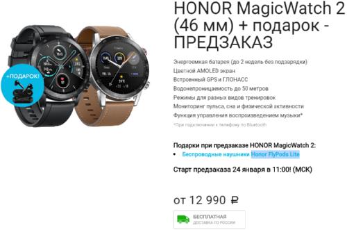 Анонсы: Смарт-часы Honor MagicWatch 2 доступны в России
