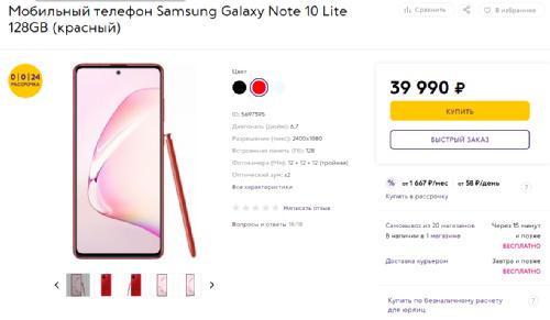 Анонсы: Samsung Galaxy S10 Lite и Note 10 Lite появились в России