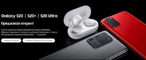 Анонсы: Samsung Galaxy S20, S20+ и S20 Ultra доступны в России для предзаказа