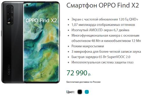 Анонсы: OPPO Find X2 доступен в России