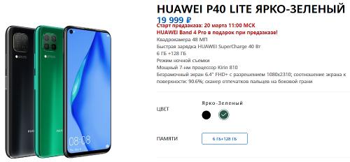 Анонсы: Huawei P40 Lite и P40 Lite E появятся в России