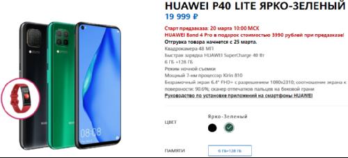 Анонсы: В России начался прием  предзаказов на Huawei P40 Lite и Lite E