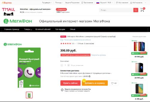 Не выходя из дома - МегаФон начал онлайн продажу симок с саморегистрацией