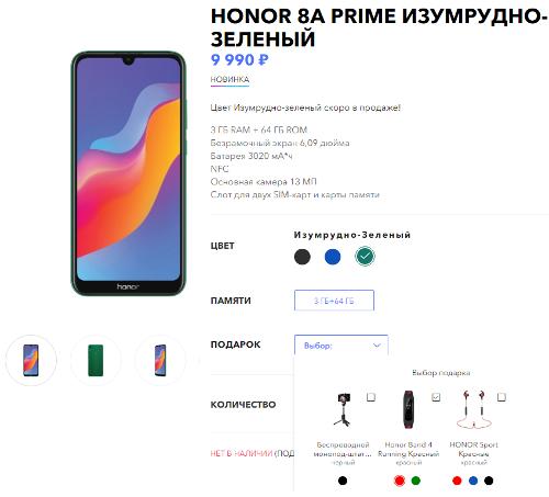 Анонсы: Honor 8A Prime доступен в России