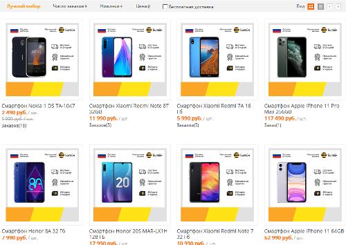 Билайн начал продавать смартфоны через AliExpress Россия