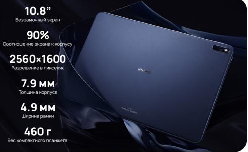 Анонсы: Huawei MatePad Pro появился в России