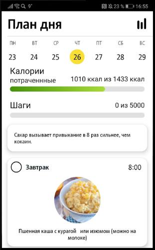 Билайн представляет mWellness - приложение поможет оставаться здоровым и в хорошей форме