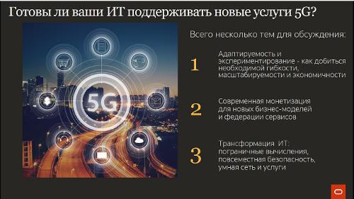 Oracle Telco Day: Как справиться с «цунами данных» и подготовить ИТ для бизнеса операторов в эпоху 5G