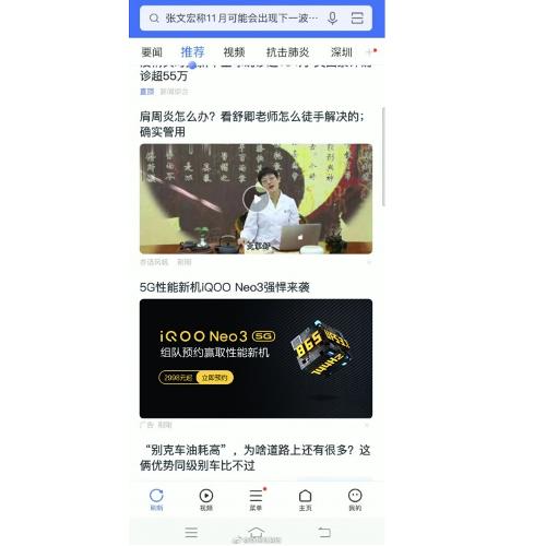 Слухи: iQOO Neo3 станет самым дешевым смартфоном на базе Snapdragon 865