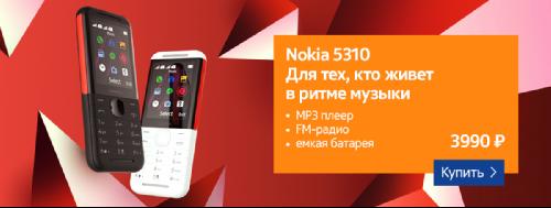 Анонсы: Nokia 5310 появился в России