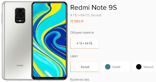 Анонсы: Redmi Note 9S появился в России