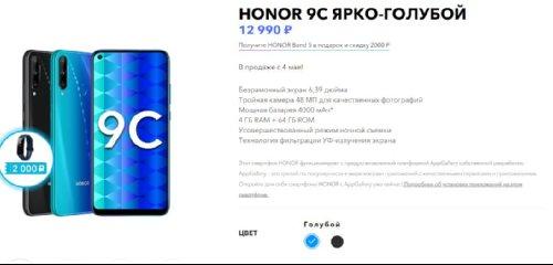 Анонсы: Honor 9C, Honor 9A и Honor 9S появились в России