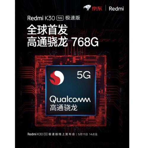 Слухи: Redmi K30 5G Speed Edtion оснастят чипсетом Snapdragon 768G