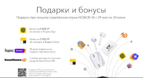 Анонсы: Honor 30 и 30 Pro+ появились в России