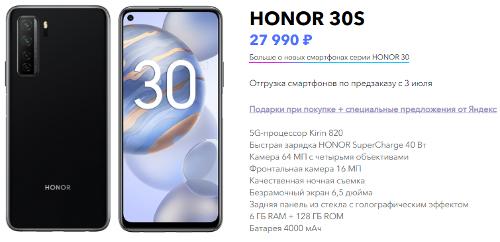Анонсы: Honor 30S появился в России