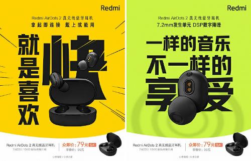 Анонсы:  Redmi AirDots 2 – очень доступные беспроводные наушники