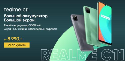 Анонсы: Realme C11 и наушники Buds Air Neo появились в России